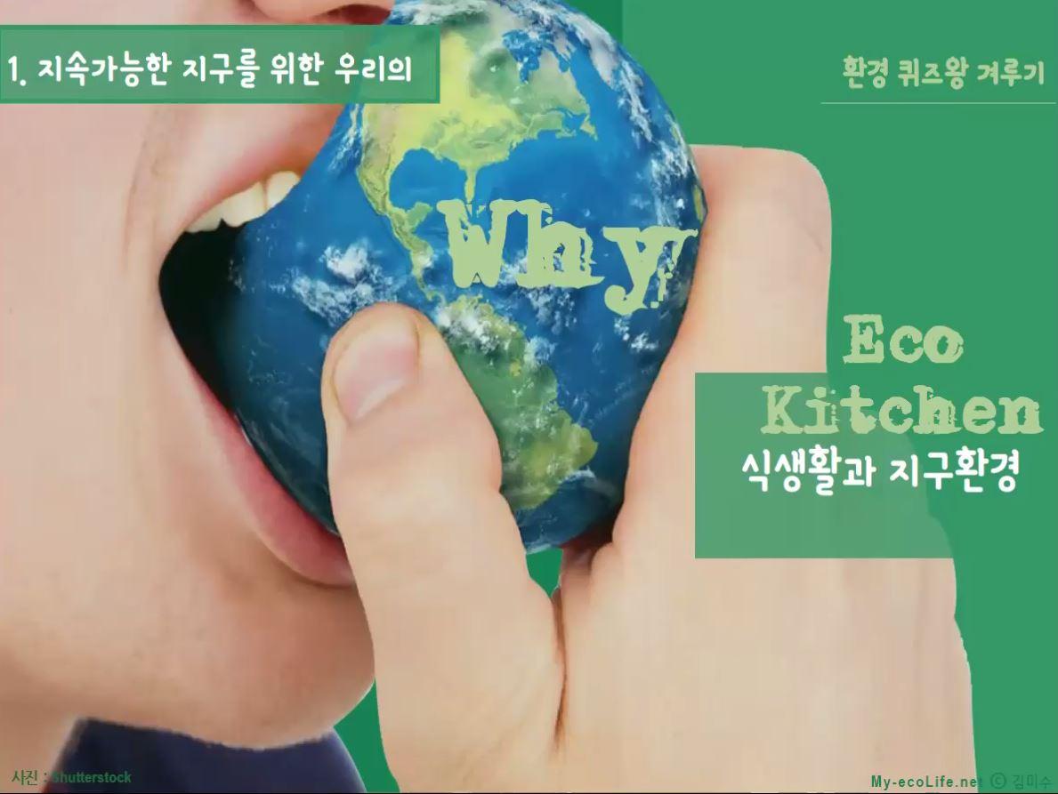 1식생활과 지구환경.JPG