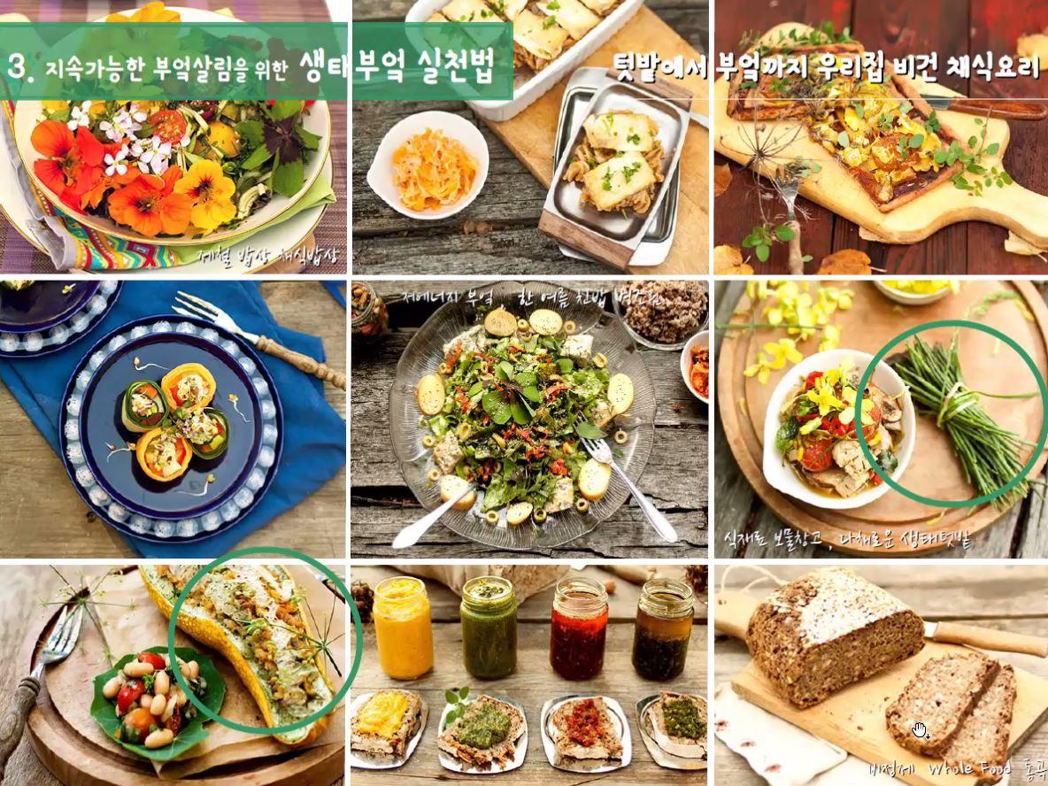 3.비건 채식요리 맨.JPG