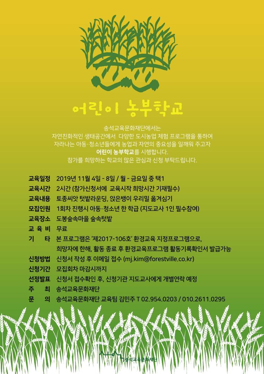 2019 어린이농부학교 홍보포스터.jpg