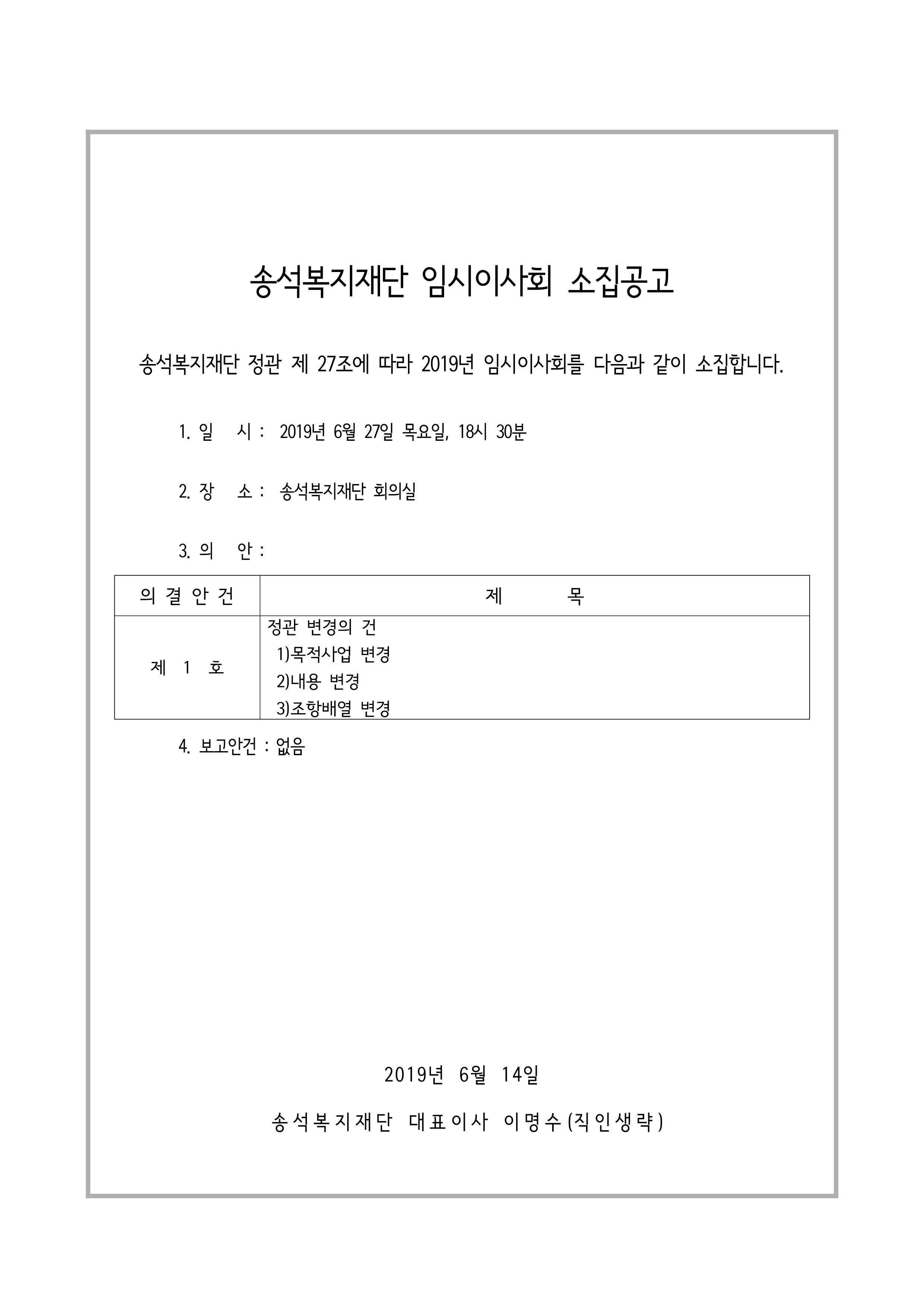 201906_임시이사회소집공고.jpg