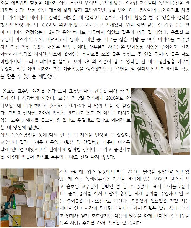 에코워커6기_김민지.PNG