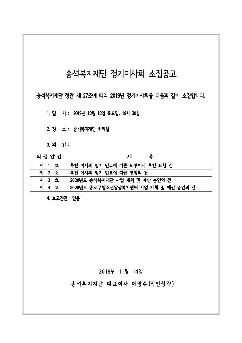 201912_정기이사회소집공고.pdf_page_1.jpg