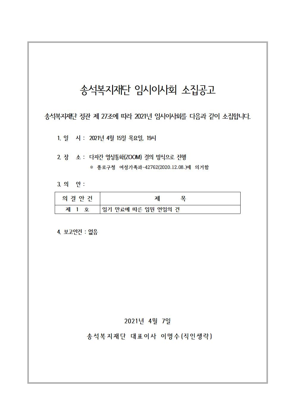 20210415_임시이사회소집공고.jpg