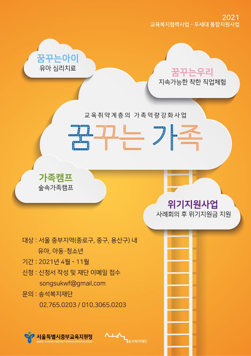 웹게시용_교육복지협력사업 꿈.가(홍보지).jpg