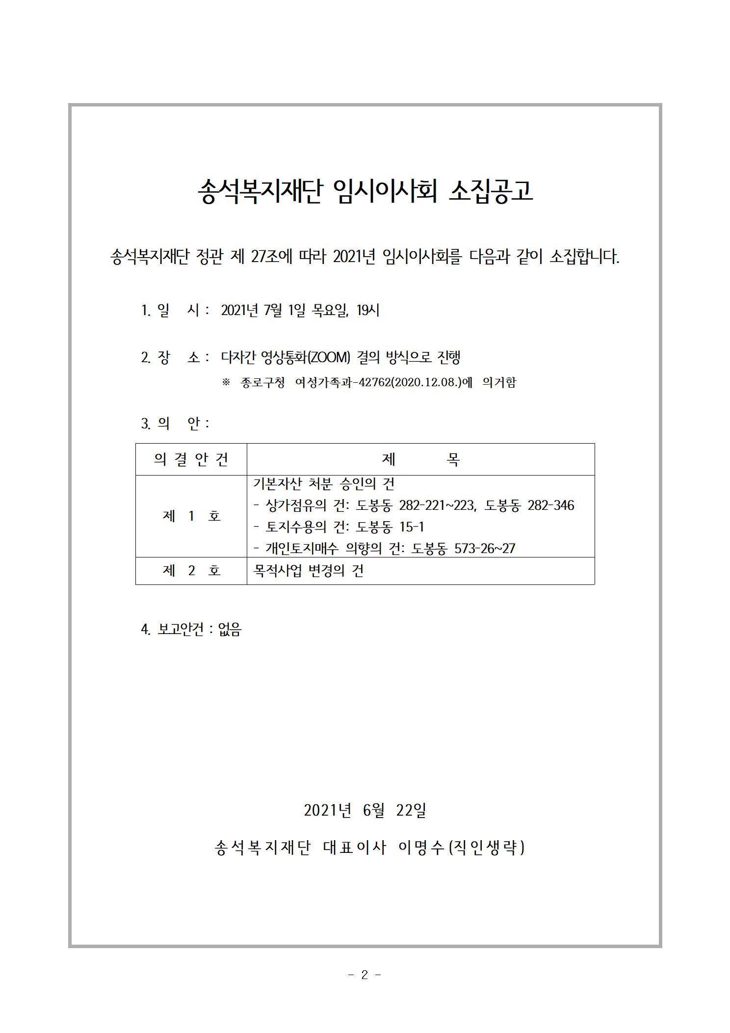20210701_임시이사회소집공고.jpg