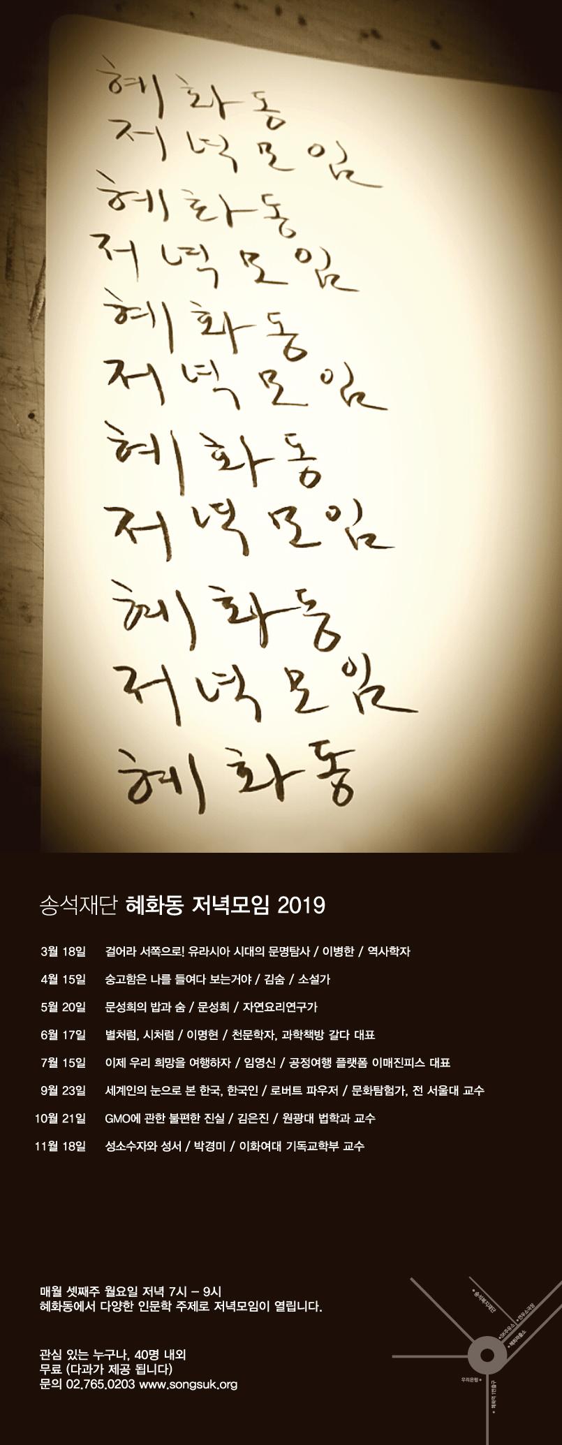 포스터_2019혜화동저녁모임.jpg
