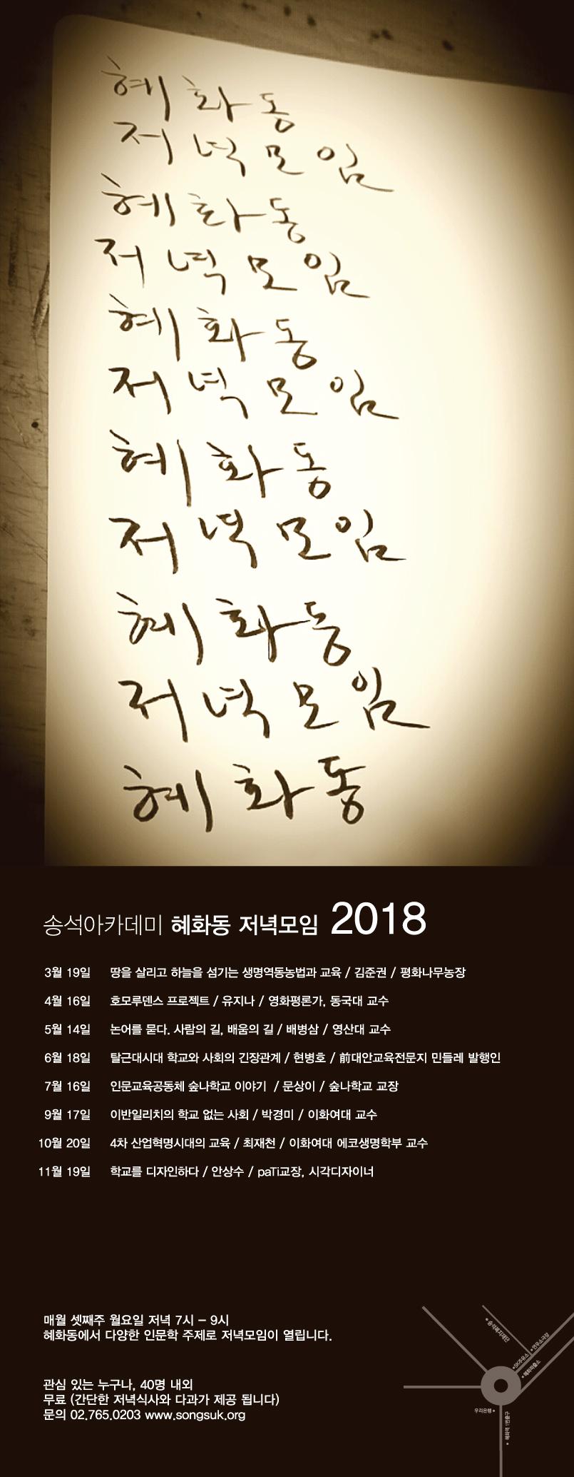 2018_혜화동저녁모임_전체포스터.jpg
