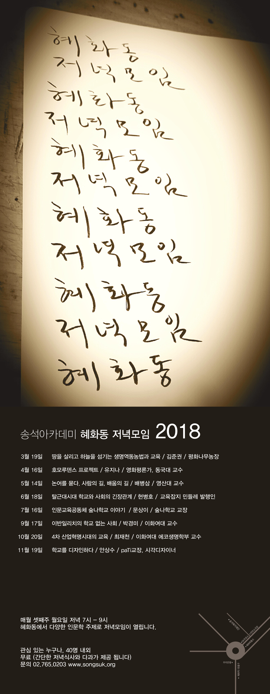 2018_혜화동저녁모임_전체포스터_수정.jpg